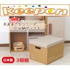 おままごとシリーズ 収納ボックス3個組  eだんぼーる エコ おもちゃ 収納ボックス ダンボール 収納 段ボール収納
