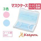 プラスチック製マスクケース(6個までメール便可能) 3色から選択 学校 マスク入れ コロナ感染予防 持ち運び ハードケース アーテック