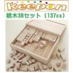 木のおもちゃ  積木3Bセット(137cs)  だいわ 積木セット ラッピング可能