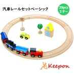 木のおもちゃ  汽車レールセット(ベーシック)だいわ 木製おもちゃ プレゼント 電車ごっこ 車 機関車 誕生日 出産祝い クリスマス ラッピング