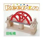 木のおもちゃ  回転橋 だいわ 木製おもちゃ プレゼン