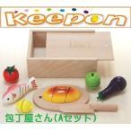 木のおもちゃ 包丁屋さん(Aセット) だいわ 木製おもちゃ プレゼント/ままごと/誕生日/出産祝い/クリスマス/ラッピング