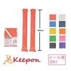 応援棒 スティックバルーン2個入袋(30セットまでメール便可能)〜10色からお選びください