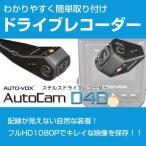 ショッピングドライブレコーダー ドライブレコーダー AUTO-VOX Auto Cam D40 ステルス型 先着で16GBのMicroSDカードをプレゼント