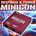 ダイハツ ミライース siecle MINICON シエクル ミニコン セッティング済みサブコンピュータ
