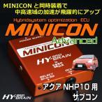 アクア用 HYBRAIN MINICON Advanced(ミニコンアドバンス)