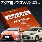 トヨタ アクア NHP10 サブコンピュータ HYBRAIN MINICON(ハイブレイン ミニコン)