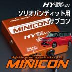 HYBRAIN サブコンピュータ MINICON スズキ ソリオバンディット MA36S