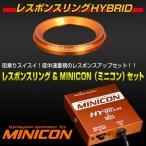 レスポンスリングHYBRID MINICONコンビセット エスティマハイブリッドAHR20W専用 キープスマイルカンパニー製