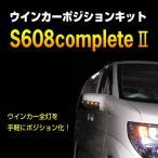 ホンダ ステップワゴン・スパーダ ウインカーポジション siecle 608complete2