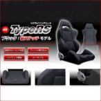 スズキ アルトHA36S用 リクライニングシート Type RS(ブラック赤ステッチ)&レールセット 片側