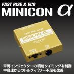 siecle MINICONα(シエクル ミニコンアルファ) スズキ アルト