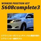 トヨタ ヴェルファイアハイブリッド30系 ウインカーポジション siecle(シエクル) S608complete3