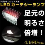 LEDカーテシーランプ 2個セット レクサス IS-F