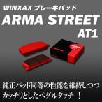 WINMAX ストリートブレーキパッドAT1 スズキ スイフトスポーツZC32S用 1台分