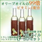 大豆油 トランス脂肪酸ゼロ のオイル オメガ3脂肪酸含有 贈り物に 3本セット 1本266g ギフト