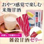 米麹甘酒ゼリー お試しセット(7包入/7日間分)  100年以上続くお味噌屋さんが選んだ米麹から作った甘酒ゼリー