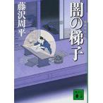 闇の梯子 - 藤沢 周平(新品本:文庫