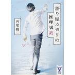語り屋カタリの推理講戯 - 円居 挽(新品本:文庫