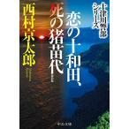 恋の十和田 死の猪苗代-新装版  中公文庫