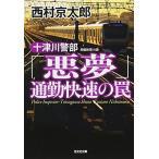 十津川警部 悪夢 通勤快速の罠  光文社文庫