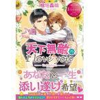 天下無敵のI love you - 桧垣森輪(新品本:文庫