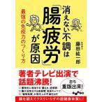 消えない不調は「腸疲労」が原因 - 最強の免疫力のつくり方 - 藤田紘一郎(新品本:文庫