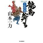 龍馬奔る - 山本一力(新品本:文庫