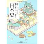 読むだけですっきりわかる日本史 - 後藤武士(新品本:文庫