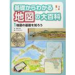 地図の基礎を知ろう - 田代 博(新品本:児童書