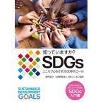 知っていますか? SDGs - 制作協力 日本ユニセフ協会(新品本:児童書