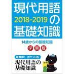 現代用語の基礎知識 学習版2018-2019  別冊 現代用語の基礎知識