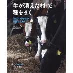 「牛が消えた村」で種をまく - 「までい」な村の仲間とともに - 豊田直巳(新品本:児童書