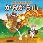 かちかち山 - 中脇 初枝(新品本:児童書