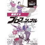 表現するプロフェッショナル - NHK「プロフェッショナル」制作班(新品本:児童書