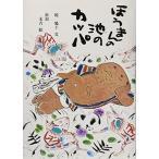 ほうまんの池のカッパ - 椋鳩十(新品本:児童書