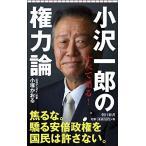 小沢一郎の権力論 - 小塚かおる(新品本:新書