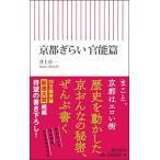 啓文社ヤフー店で買える「京都ぎらい 官能篇 - 井上章一(新品本:新書」の画像です。価格は842円になります。