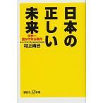 日本の正しい未来 世界一豊かになる条件 - 村上 尚己(新品本:新書