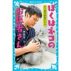 ぼくはネコのお医者さん ネコ専門病院の日々 - 東 多江子(新品本:新書