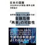 日本の国難 2020年からの賃金・雇用・企業 - 中原 圭介(新品本:新書