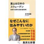 富山は日本のスウェーデン 変革する保守王国の謎を解く - 井手 英策(新品本:新書