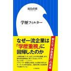 学歴フィルター - 福島 直樹(新品本:新書