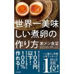 世界一美味しい煮卵の作り方 - 家メシ食堂 ひとりぶん100レシピ - はらぺこグリズリー(新品本:新書