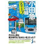 【内容情報】(「BOOK」データベースより)「なぜ成城学園駅だけがまず地下駅になったのか」「千代田線...