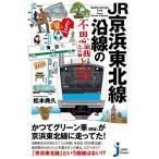 JR京浜東北線沿線の不思議と謎 - 松本典久(新品本:新書