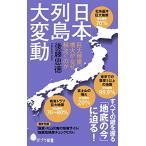 (140)日本列島大変動 - 巨大地震、噴火がなぜ相次ぐのか - 後藤 忠徳(新品本:新書