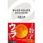 チャイナ・トリックス - 経済大国中国の深層 - 高橋五郎(新品本:新書