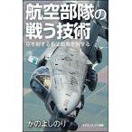 啓文社ヤフー店で買える「航空部隊の戦う技術 - 空を制する者が戦場を制する - かの よしのり(新品本:新書」の画像です。価格は1,080円になります。