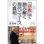 「宗教」で読み解く現代ニュースの真相 - 関 眞興(新品本:新書